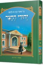 להמן יהודי החצר