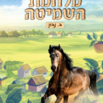 Milchemes_COVER2